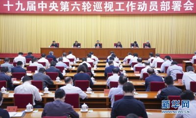 赵乐际出席十九届中央第六轮巡视工作动员部署会并讲话