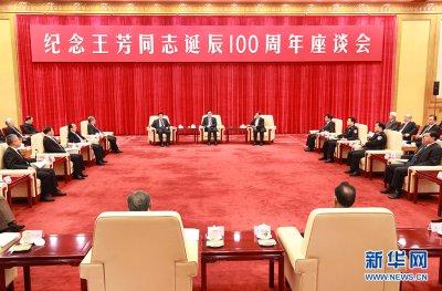 纪念王芳同志诞辰100周年座谈会在京举行 韩正出席