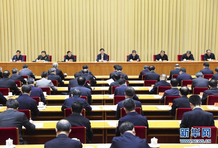 王沪宁出席中央全面依法治国工作会议并作总结讲话