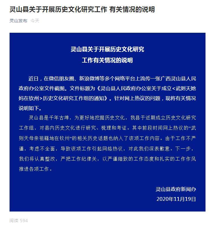 """广西灵山就""""武则天她妈在钦州研究工作组""""致歉:认真整改"""
