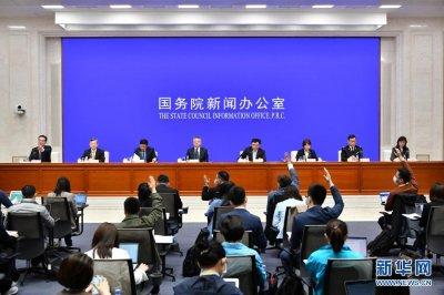 国新办举行海南自由贸易港政策制度建立进展情况发布会