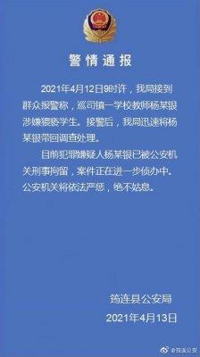 四川筠连巡司镇一教师涉嫌猥亵学生 警方:已刑拘