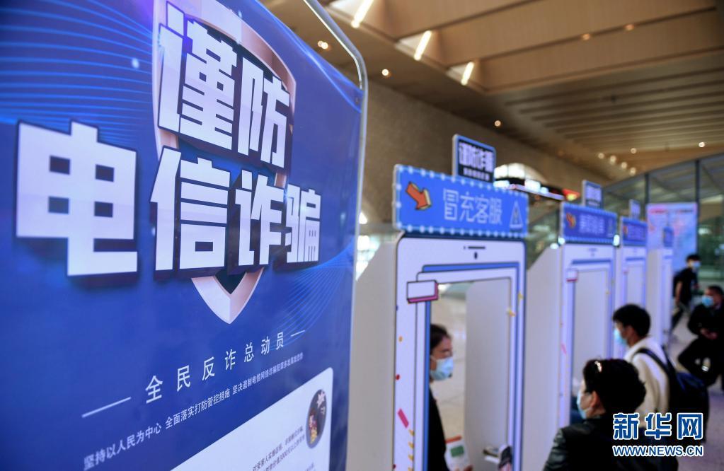 石家庄:铁路民警支招防范电信诈骗