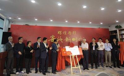 """汇心声抒感言 """"寄语新时代""""征稿活动在北京启动"""
