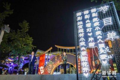 2021南京文化艺术节开幕