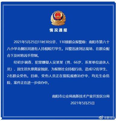 河南南阳警方通报:南阳一男子报复社会持棍行凶造成14